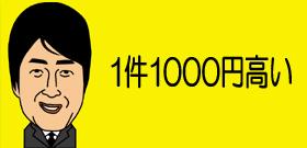 1件1000円高い