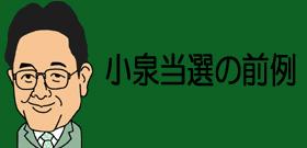 小泉当選の前例