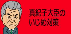 真紀子大臣のいじめ対策