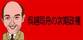 呉越同舟の次期政権