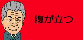 みの:腹が立つ