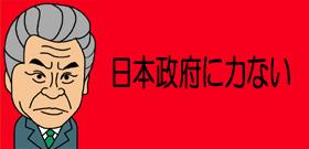 日本政府に力ない