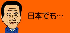 日本でも…