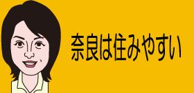 奈良は住みやすい