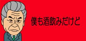 NHK森本健成アナ「痴漢」女子大生の胸触り続け御用!まじめタイプほど…