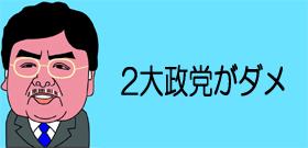 2大政党がダメ