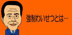 痴漢で乗客に取り押さえられたNHK森本健成アナ「趣味はTDLで行列と乗り物」