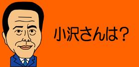 小沢さんは?