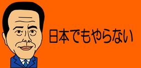 日本でもやらない