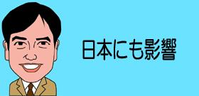 日本にも影響