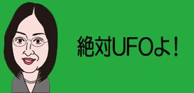 絶対UFOよ!