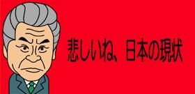 悲しいね、日本の現状
