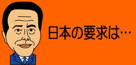 日本の要求は…