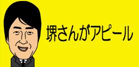 堺さんがアピール