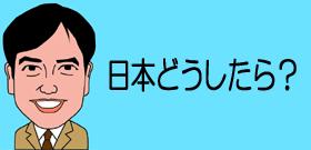 日本どうしたら?