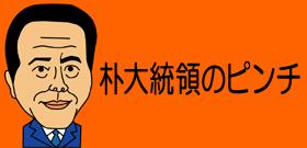 朴大統領のピンチ