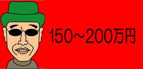 150~200万円