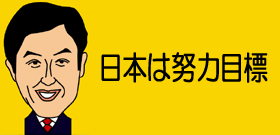 日本は努力目標