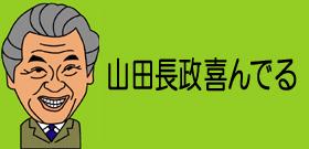 山田長政喜んでる