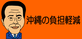 沖縄の負担軽減
