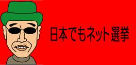 日本でもネット選挙