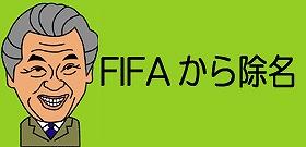 FIFAから除名