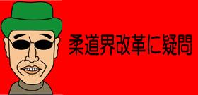 柔道界改革に疑問