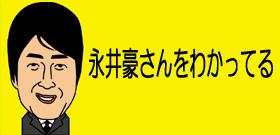 永井豪さんをわかってる