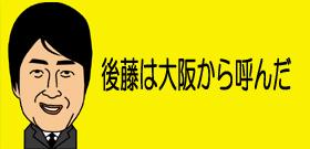 後藤は大阪から呼んだ