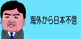 海外から日本不信