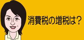 赤江:消費税の増税は?