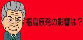 福島原発の影響は?