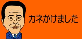 小倉:カネかけました
