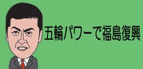 五輪パワーで福島復興