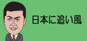 日本に追い風
