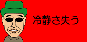 事故 車 やっくん 桜塚やっくんは、亡くならずに済んだのか? :