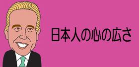 日本人の心の広さ