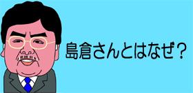 島倉さんとはなぜ?