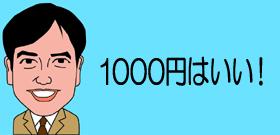 1000円はいい!