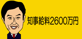 知事給料2600万円