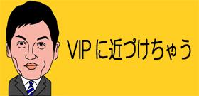 VIPに近づけちゃう