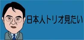 日本人トリオ見たい
