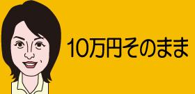 10万円そのまま