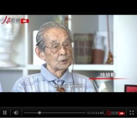 人民日報ではインタビュー動画が公開された