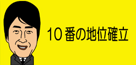 10番の地位確立