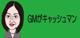 GMがキャッシュマン