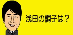 浅田の調子は?