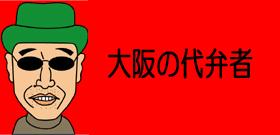 大阪の代弁者