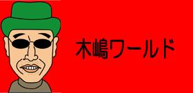 木嶋佳苗 二審も死刑!真っ赤なパジャマファッションで無表情にときどきメモ