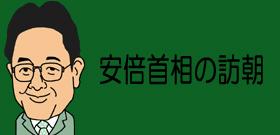 安倍首相の訪朝